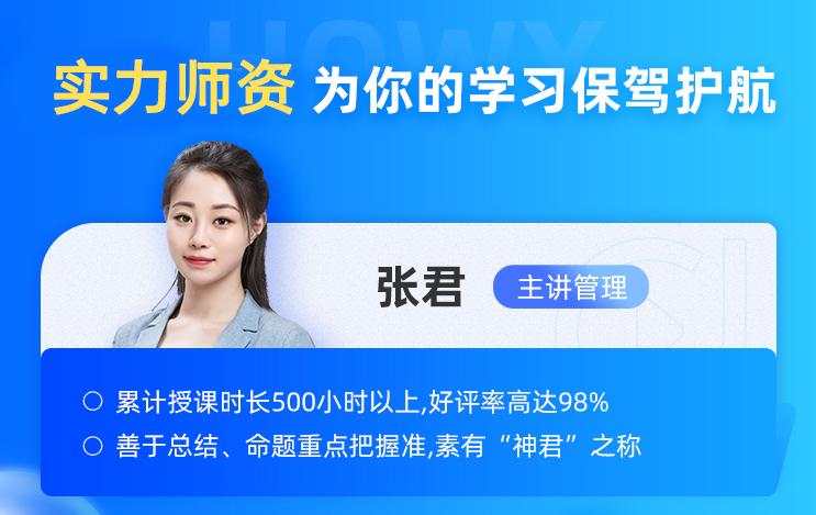张君2022年二建管理精讲视频讲义百度云下载【共90讲】