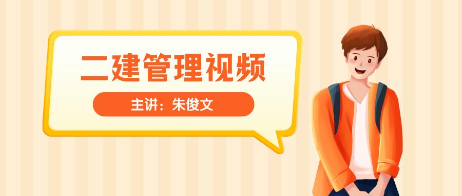 2022二级建造师【朱俊文】管理模考点题视频讲义百度云下载