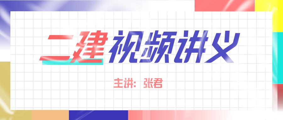 张君2022年二建管理直播密训班视频+讲义资料下载