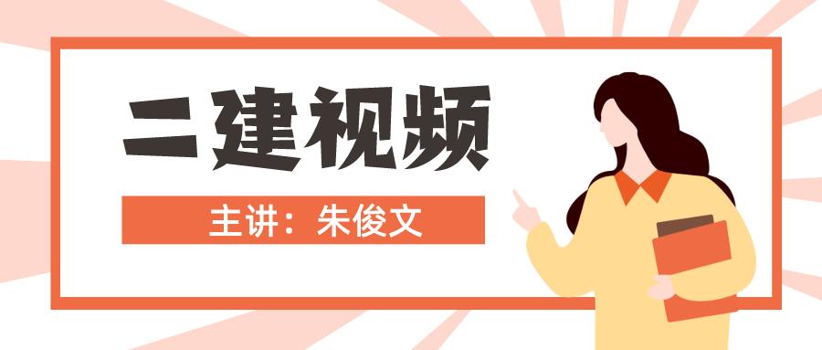 2022年二建朱俊文管理点题班视频+讲义下载【完整】