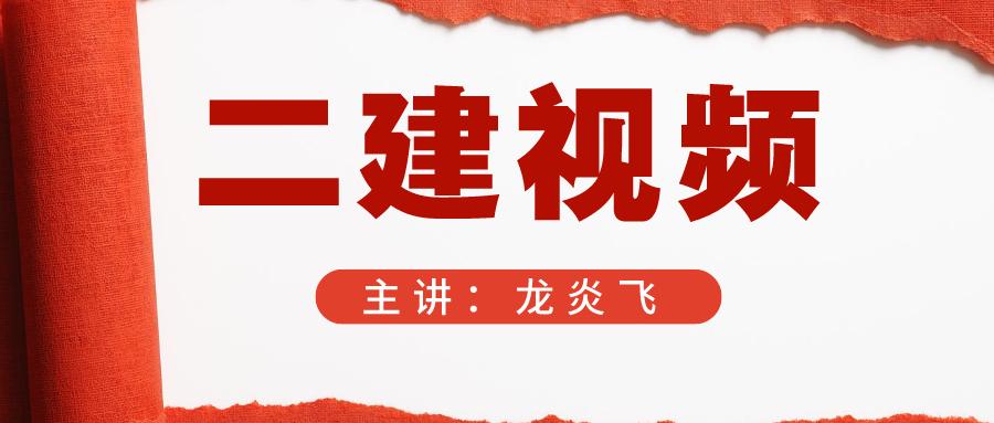 """021-2022年二建施工管理【龙炎飞】冲刺全套视频讲义下载"""""""