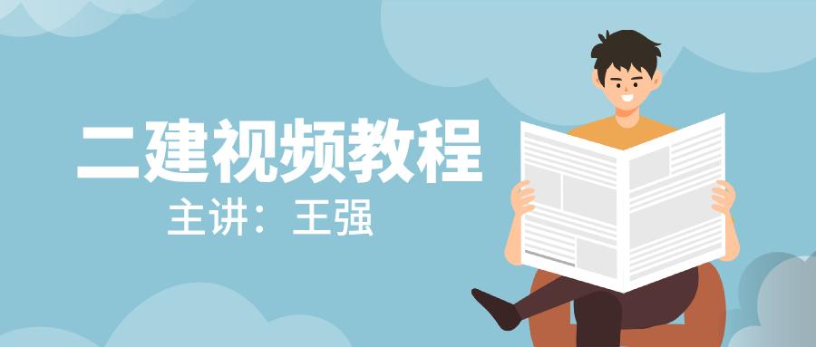 2021-2022年二建管理【王强】教学视频课件下载
