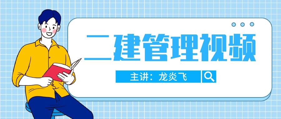 2021-2022年二建视频【龙炎飞】深度精讲视频百度网盘下载