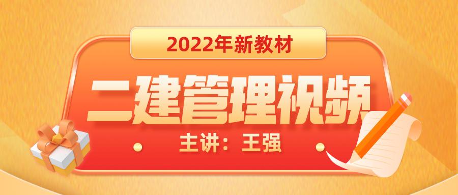 王强2021-2022年二建基础视频课件百度云下载