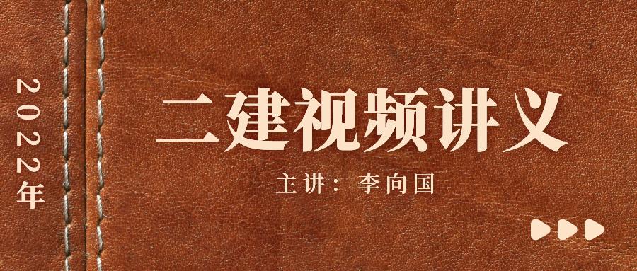 2021-2022年二建管理【李向国】视频+讲义百度云下载