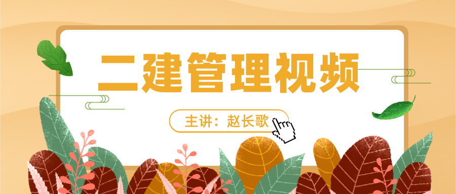 2021-2022年二建【赵长歌】施工管理精讲视频百度云下载