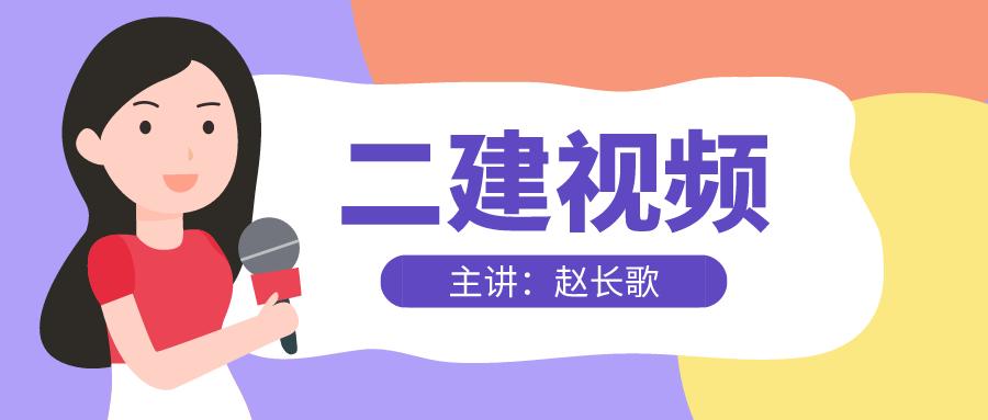 2021-2022年赵长歌二建项目管理冲刺串讲视频+讲义下载