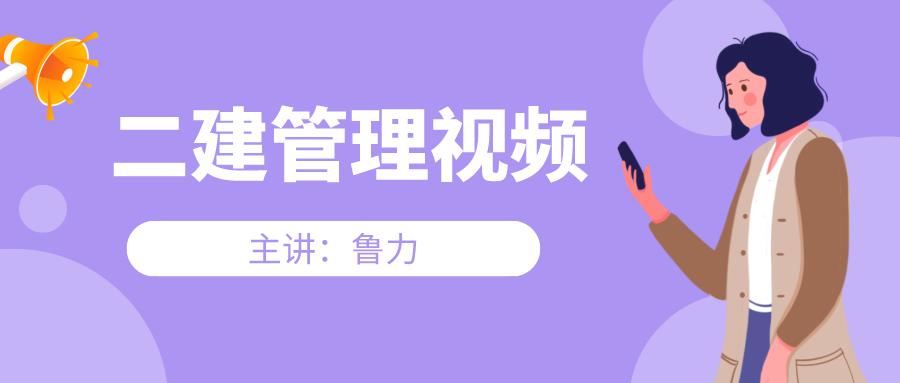 2021-2022年二建管理【鲁力】百度云视频教程下载