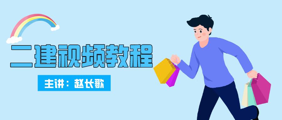 2021-2022年二建【赵长歌】专题专练视频+课件全套下载