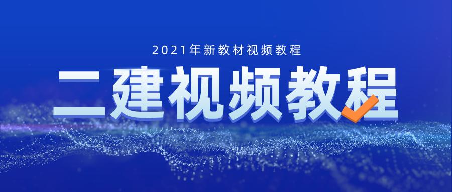 2021-2022年二建管理【肖国祥】精讲视频+课件百度云下载【共50讲】