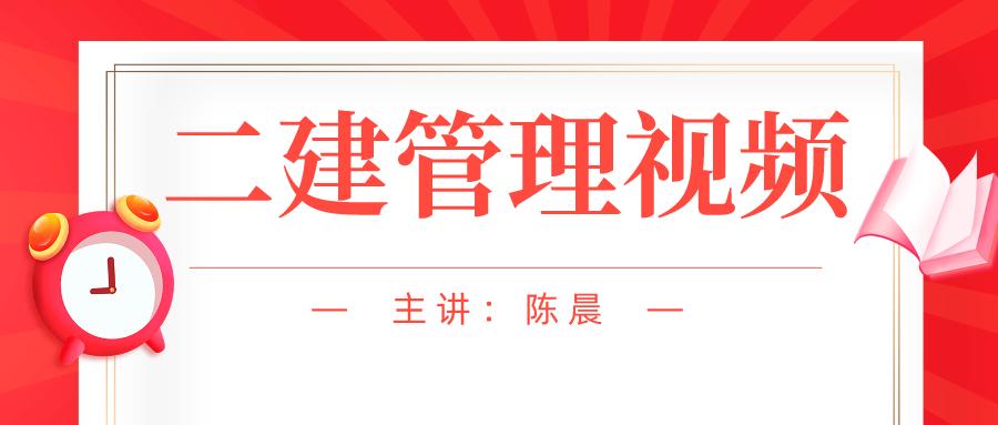 2021-2022年二建管理陈晨基础班视频课件百度网盘下载