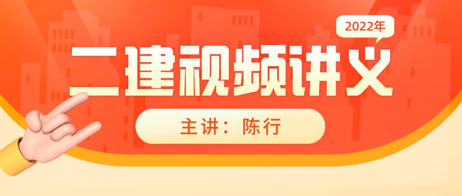 """021-2022年陈行二建管理专项案例突破视频+讲义下载(冲刺必备)"""""""