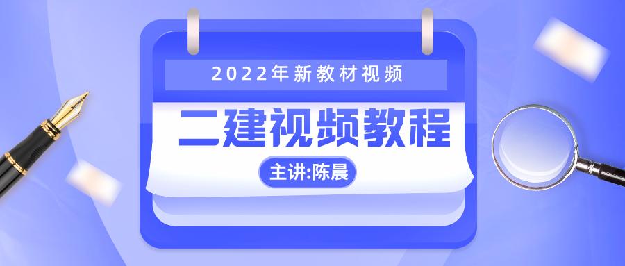 陈晨2021-2022年二建精讲班视频课件百度网盘下载【共39讲 】