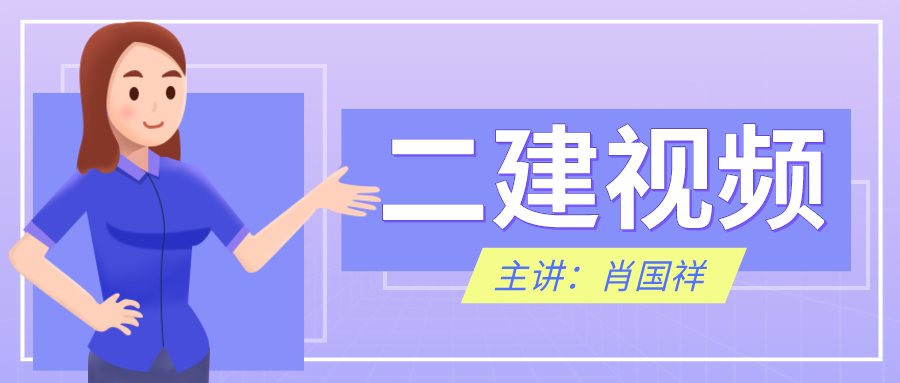 2021-2022年二建【肖国祥】模考视频课件下载