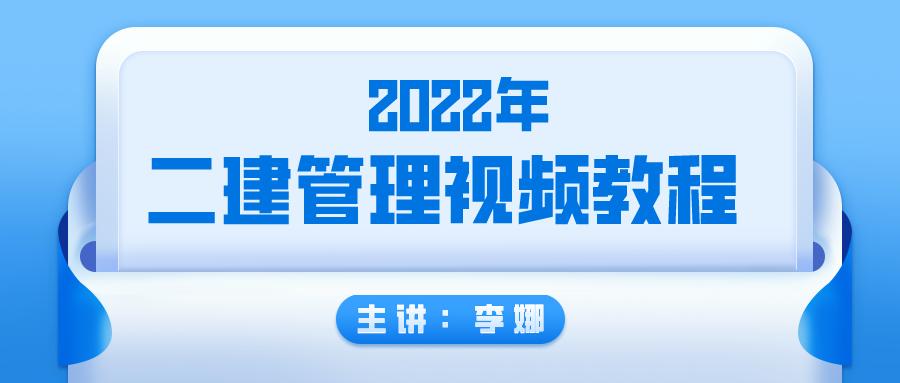二建管理【李娜】2021-2022年最新视频讲义全套下载