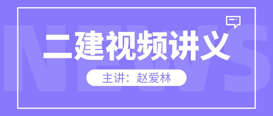 2022年赵爱林二建精讲视频课件百度网盘下载