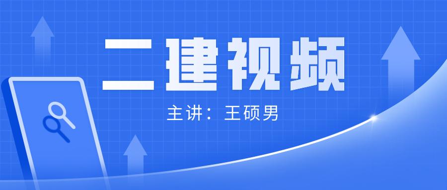 2021-2022二建王硕男管理【考点特训班】视频课件百度云下载