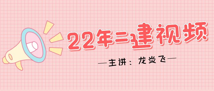2021-2022年二建龙炎飞管理冲刺强化班视频+讲义下载