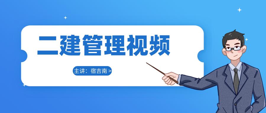 宿吉南2021-2022年二建视频资料讲义百度云下载【完整】