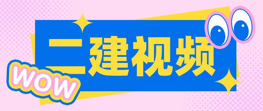 王硕男2021-2022年二建施工管理视频教程讲义下载