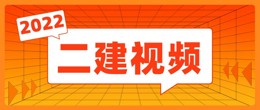 2022年二建建造师【宿吉南】管理视频教程讲义下载