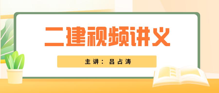 吕占涛2021-2022年二建视频讲义教程百度云资源下载