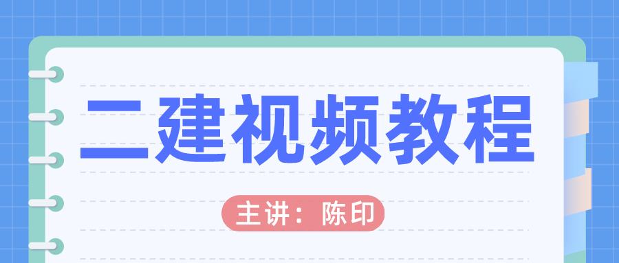 2022年二建法规陈印精讲视频百度云下载【葵花宝典】