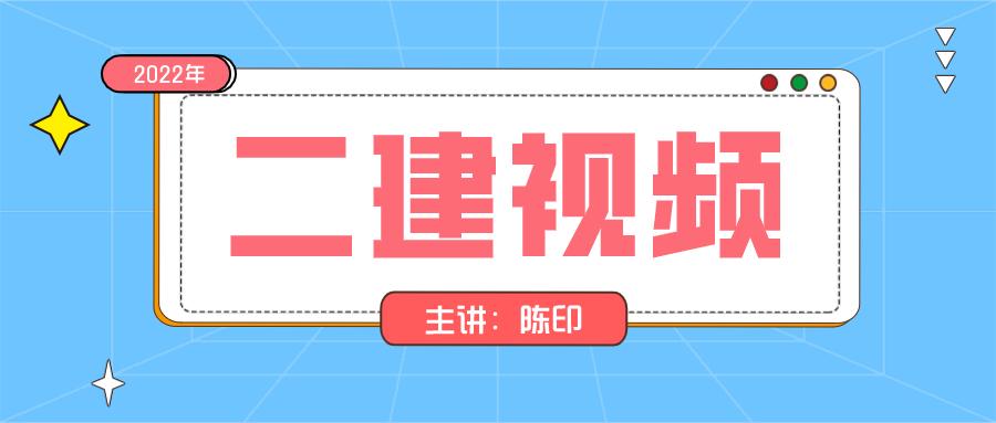 陈印2021-2022年二建法规冲刺视频百度云下载