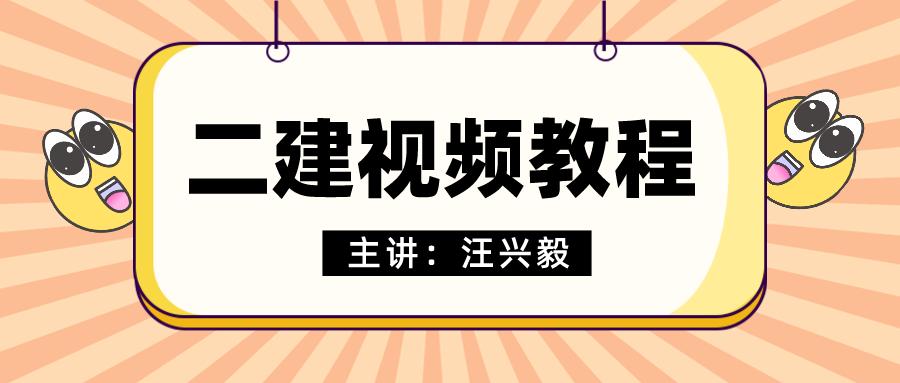 汪兴毅2022年二建法规精讲视频+讲义全套下载