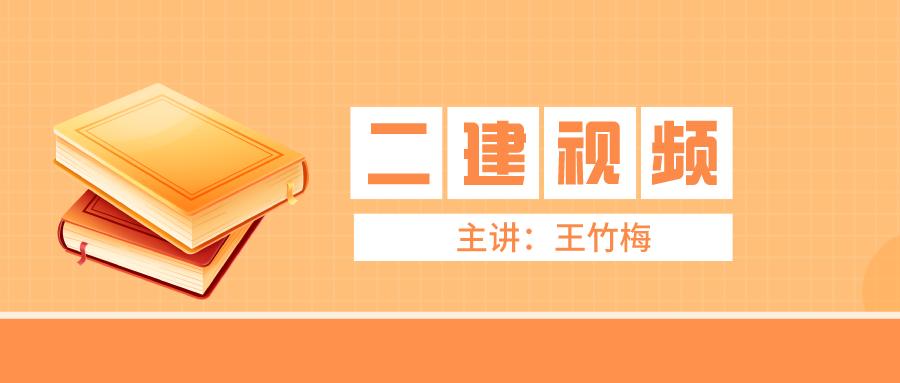 【王竹梅】2022年二建法规精讲班视频讲义网盘下载