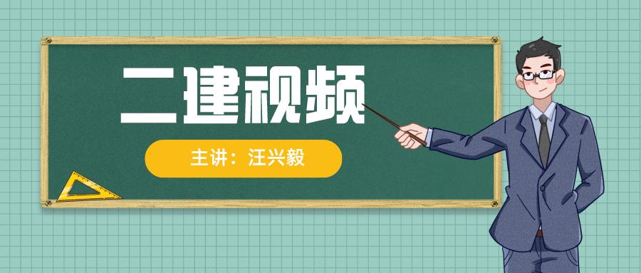 """021-2022年汪兴毅二建视频百度云下载【高频考点班】"""""""