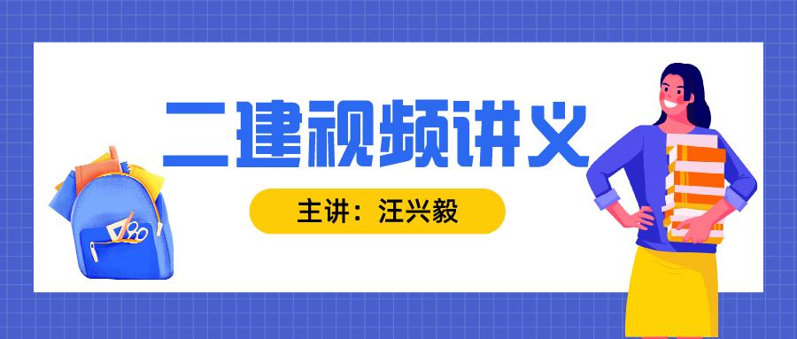 汪兴毅2022年二建法规视频教程讲义下载【考题突击班】