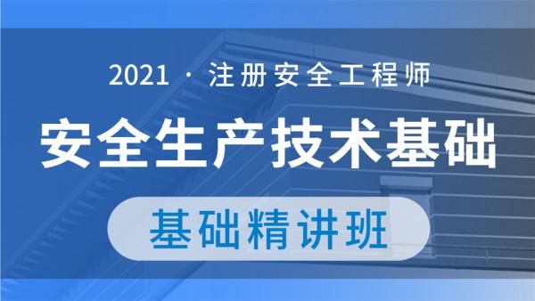 """021年注册安全工程师【技术】精讲视频课件下载"""""""