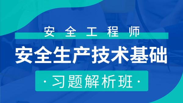"""021年安全工程师【生产技术】习题、冲刺视频课件百度云下载"""""""