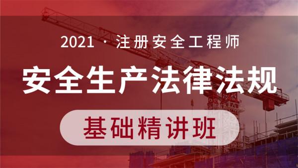 """021年中级安全工程师【法规】精讲课件视频网盘下载"""""""