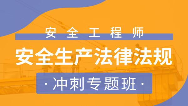 """021中级注册安全工程师法律法规冲刺视频云盘下载"""""""