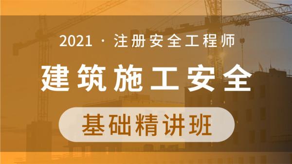 """021年安全工程师建筑施工安全视频课件下载"""""""