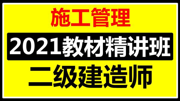 """021-2022年二建管理精讲班视频讲义完整版下载"""""""