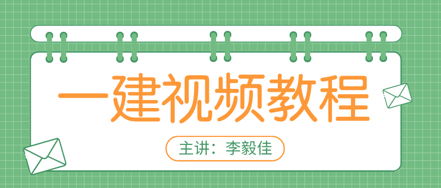 """021年一级造价师【李毅佳】土建计量视频讲义教材下载"""""""