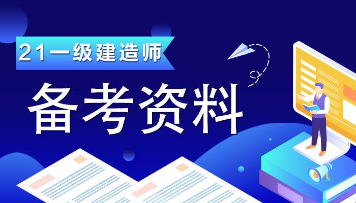 2021年一建【马明宇】机电实务视频课件下载