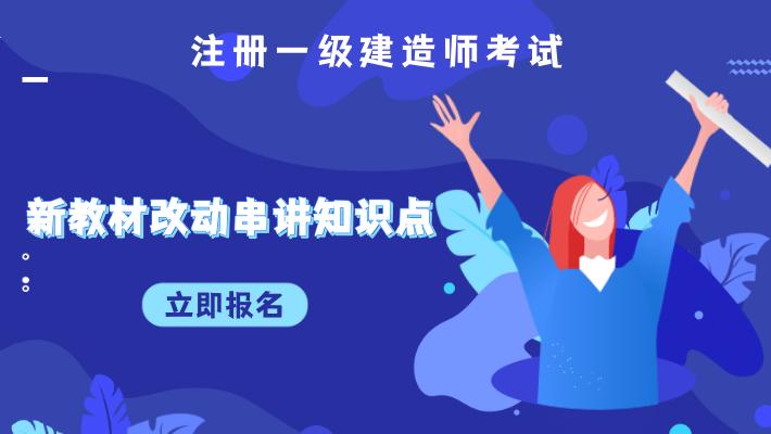 """021年一建机电实务【王建波】视频课件网盘下载"""""""