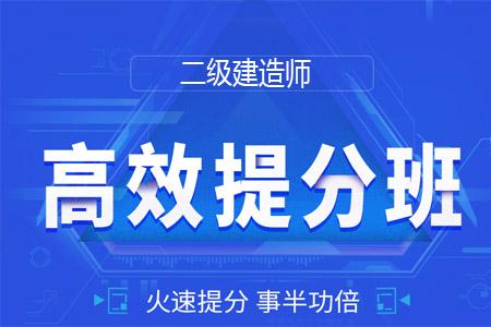 2021-2022年二级建造师【安国庆】直播大班课视频+讲义下载【共38讲】