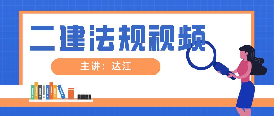 2022年二建达江法规视频冲刺串讲课件+讲义下载