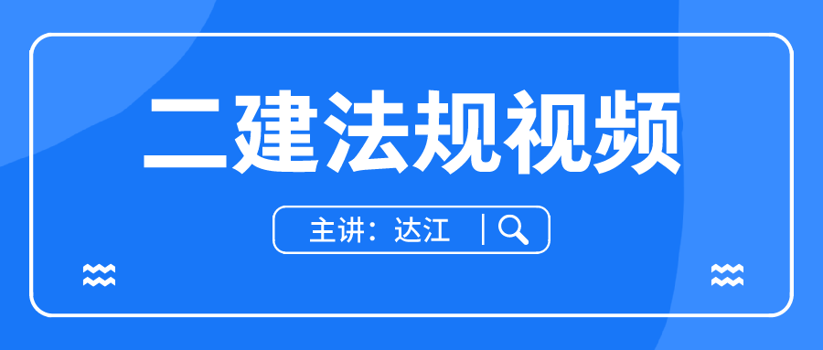 达江2022年法规二建习题班视频+讲义下载