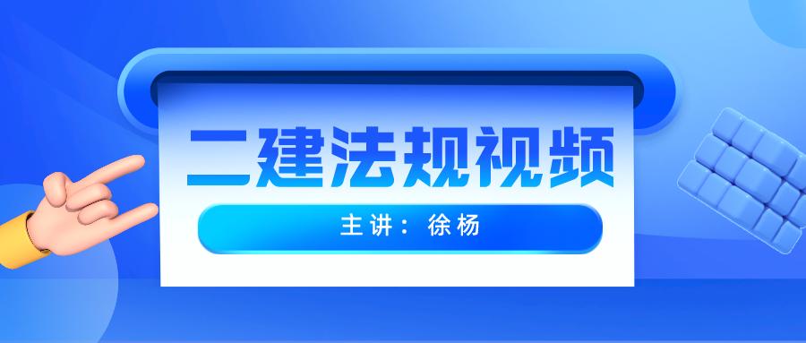2021-2022年二建法规【徐杨】最新视频+讲义全套下载