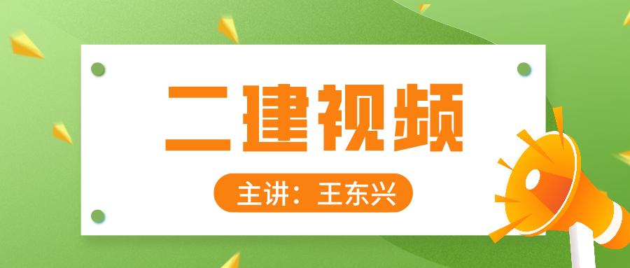 2022年二级建造师【王东兴】精讲班视频+讲义下载
