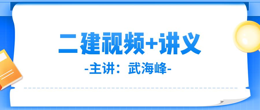 武海峰2022年二建基础法规视频+讲义下载【共38讲】