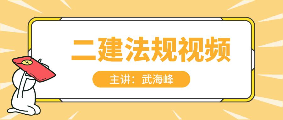 2021-2022武海峰二建强化精讲视频+讲义网盘下载【共29讲】