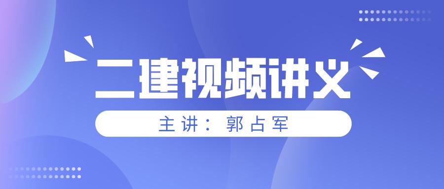 2022年郭占军二建法规视频+讲义百度网盘