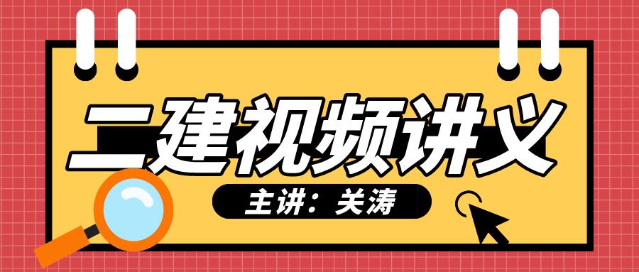 2021-2022年关涛二建法规百度网盘视频+讲义资料下载
